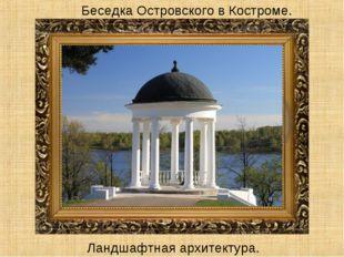 Беседка Островского в Костроме. Ландшафтная архитектура.