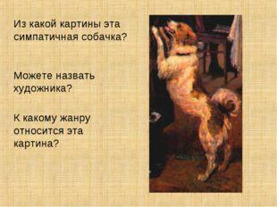 Из какой картины эта симпатичная собачка? Можете назвать художника? К какому