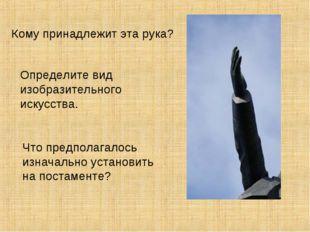 Кому принадлежит эта рука? Определите вид изобразительного искусства. Что пре