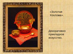 «Золотая Хохлома». Декоративно прикладное искусство.