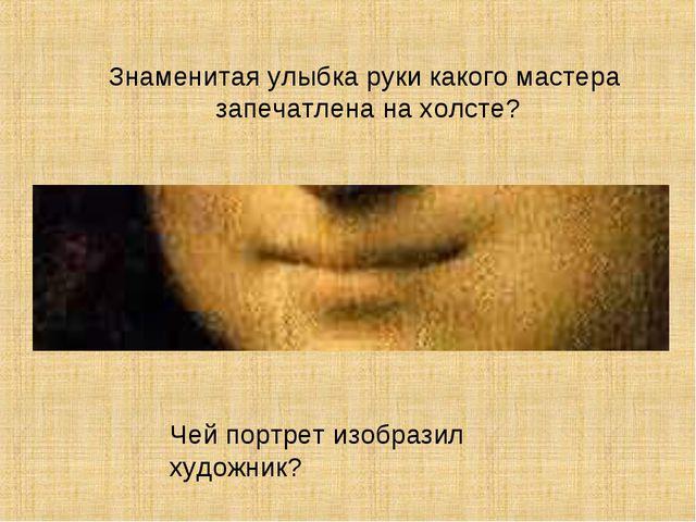 Знаменитая улыбка руки какого мастера запечатлена на холсте? Чей портрет изоб...