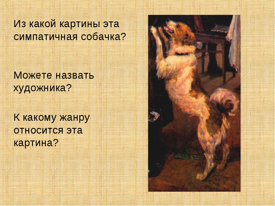 Из какой картины эта симпатичная собачка? Можете назвать художника? К какому...
