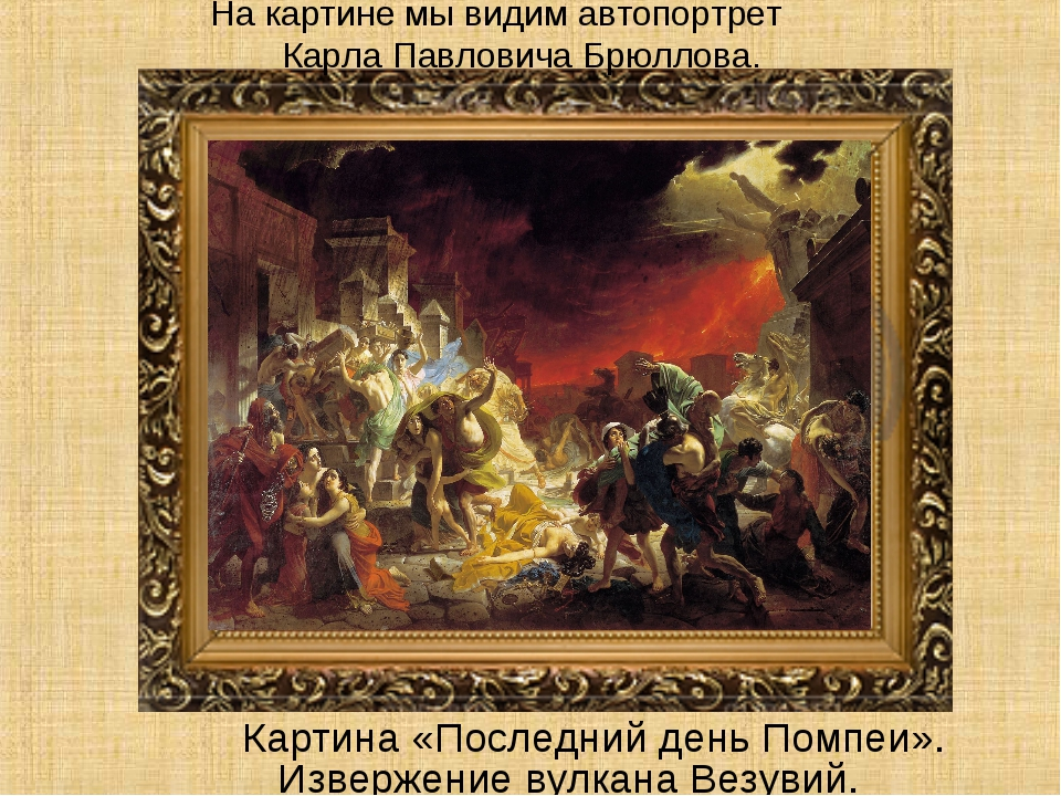 На картине мы видим автопортрет Карла Павловича Брюллова. Извержение вулкана...