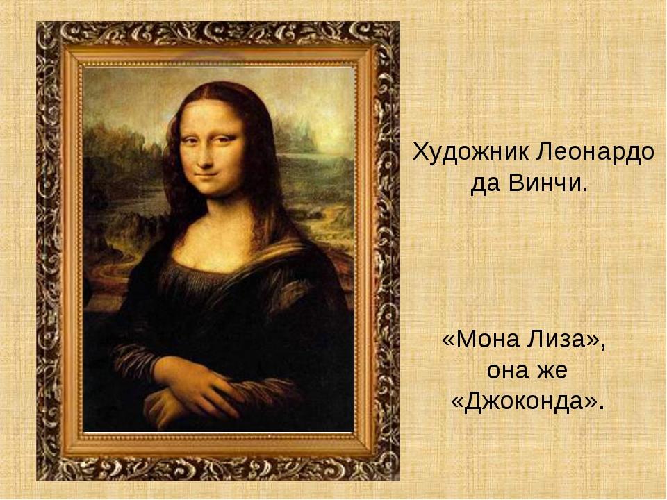 «Мона Лиза», она же «Джоконда». Художник Леонардо да Винчи.