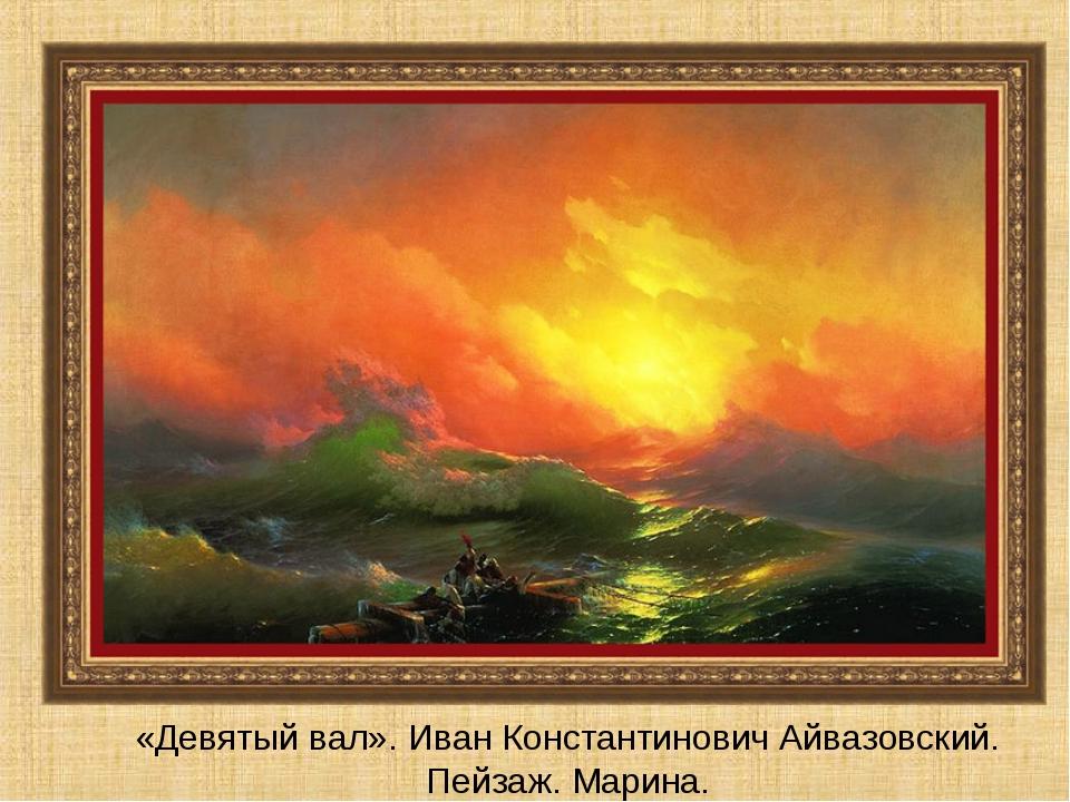 «Девятый вал». Иван Константинович Айвазовский. Пейзаж. Марина.