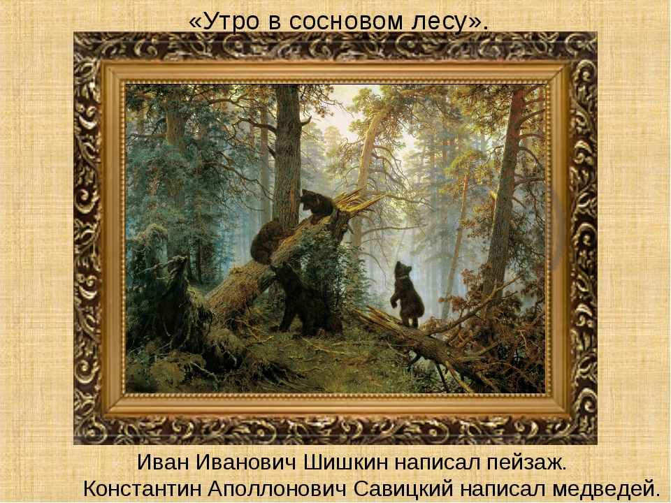 «Утро в сосновом лесу». Константин Аполлонович Савицкий написал медведей. Ив...