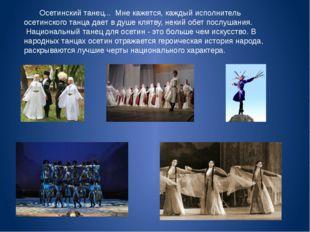Осетинский танец... Мне кажется,каждыйисполнитель осетинского танца дает в