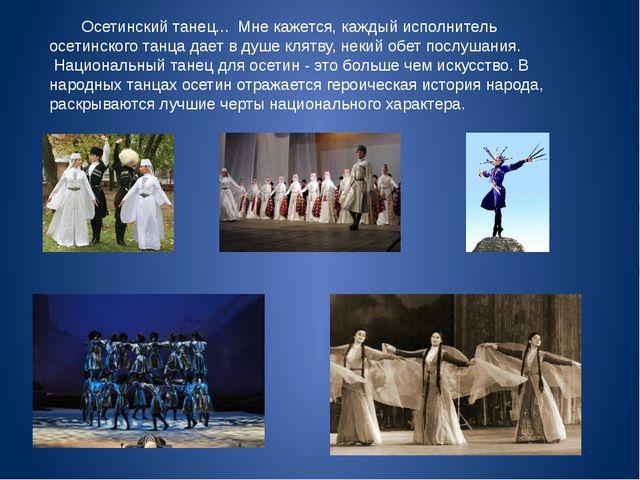 Осетинский танец... Мне кажется,каждыйисполнитель осетинского танца дает в...