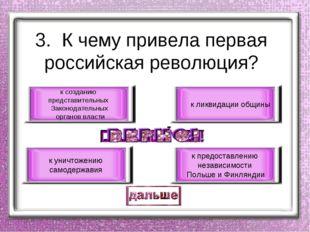 3. К чему привела первая российская революция? к созданию представительных За