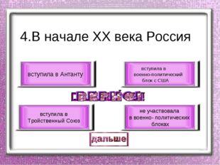 4.В начале ХХ века Россия вступила в Антанту вступила в Тройственный Союз вст