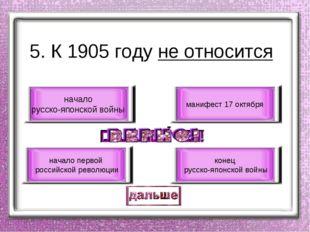5. К 1905 году не относится начало русско-японской войны начало первой россий