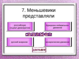 7. Меньшевики представляли российскую социал-демократию русский анархизм бурж