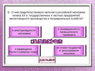 8. О чем свидетельствовало наличие в российской экономике начала ХХ в. госуда