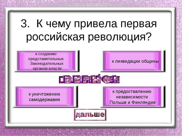 3. К чему привела первая российская революция? к созданию представительных За...