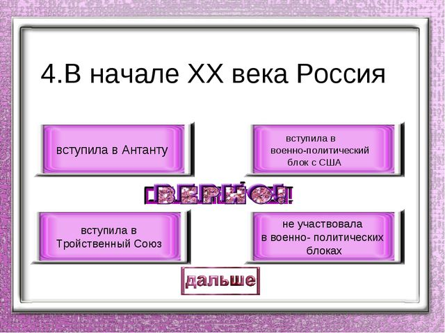 4.В начале ХХ века Россия вступила в Антанту вступила в Тройственный Союз вст...