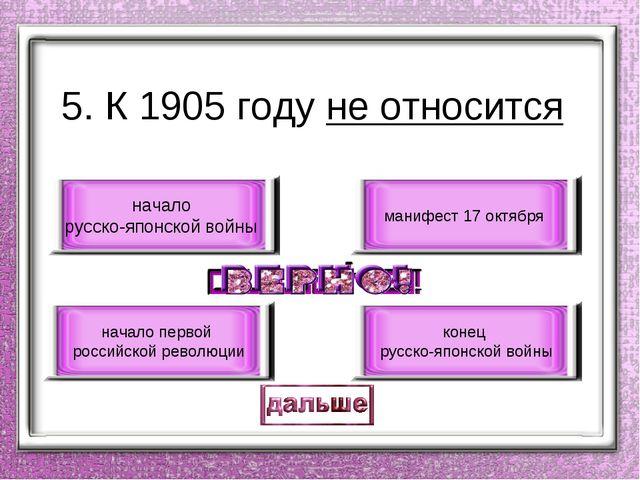 5. К 1905 году не относится начало русско-японской войны начало первой россий...