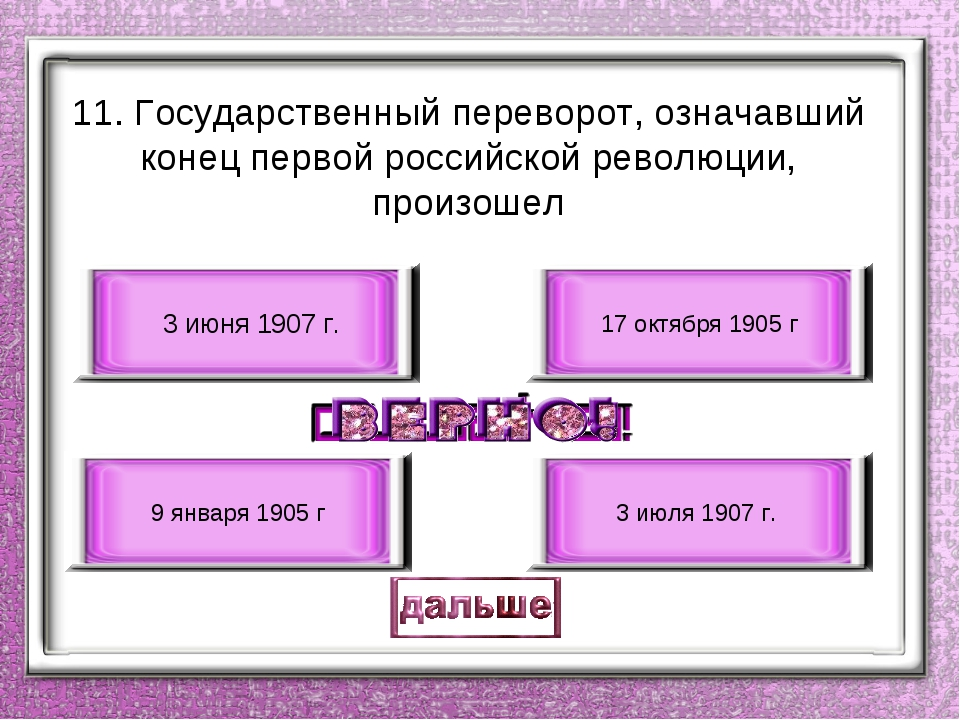11. Государственный переворот, означавший конец первой российской революции,...