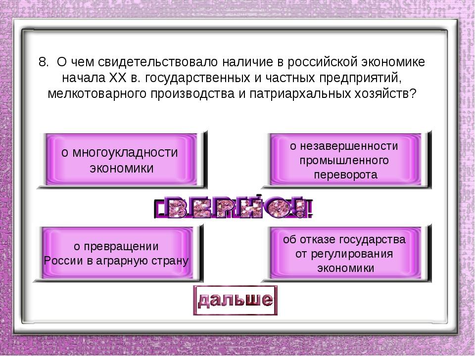 8. О чем свидетельствовало наличие в российской экономике начала ХХ в. госуда...