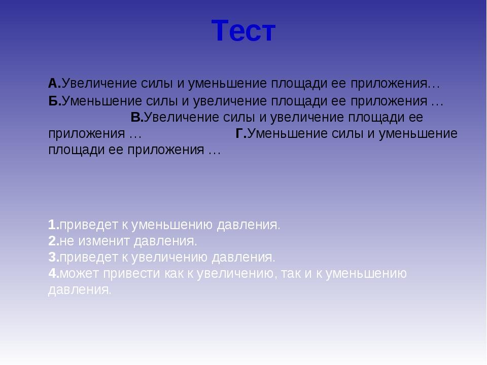 Тест А.Увеличение силы и уменьшение площади ее приложения… Б.Уменьшение силы...