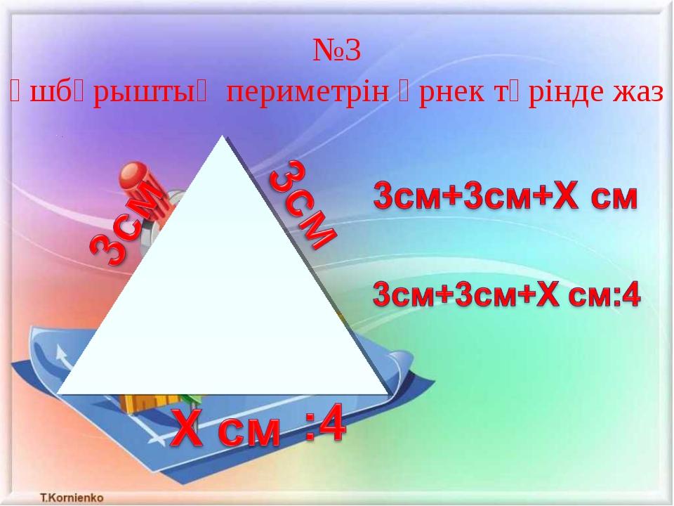 №3 Үшбұрыштың периметрін өрнек түрінде жаз