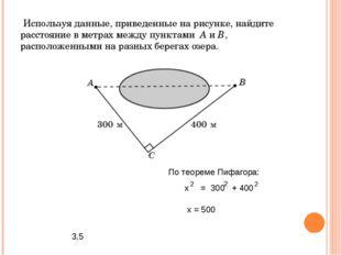 Используя данные, приведенные на рисунке, найдите расстояние в метрах между