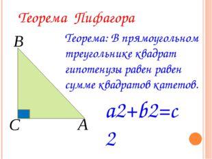 Теорема Пифагора Теорема: В прямоугольном треугольнике квадрат гипотенузы ра