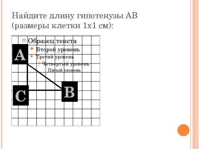 Найдите длину гипотенузы АВ (размеры клетки 1х1 см): А В С