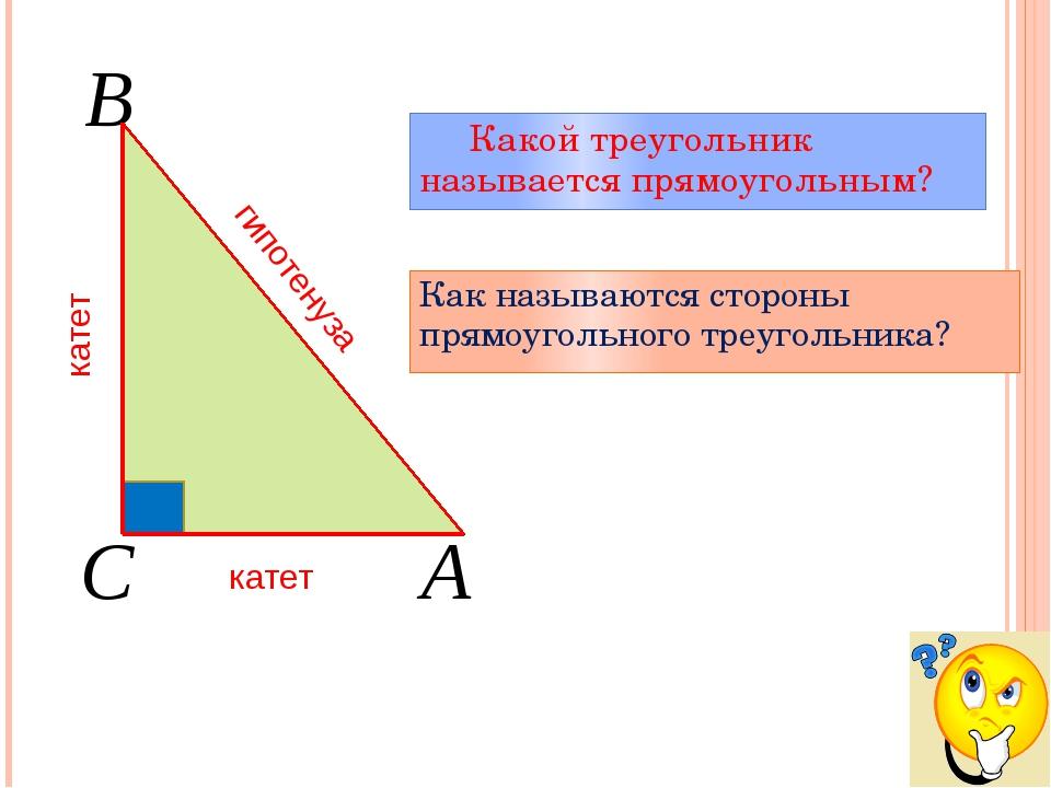 Какой треугольник называется прямоугольным? Как называются стороны прямоугол...