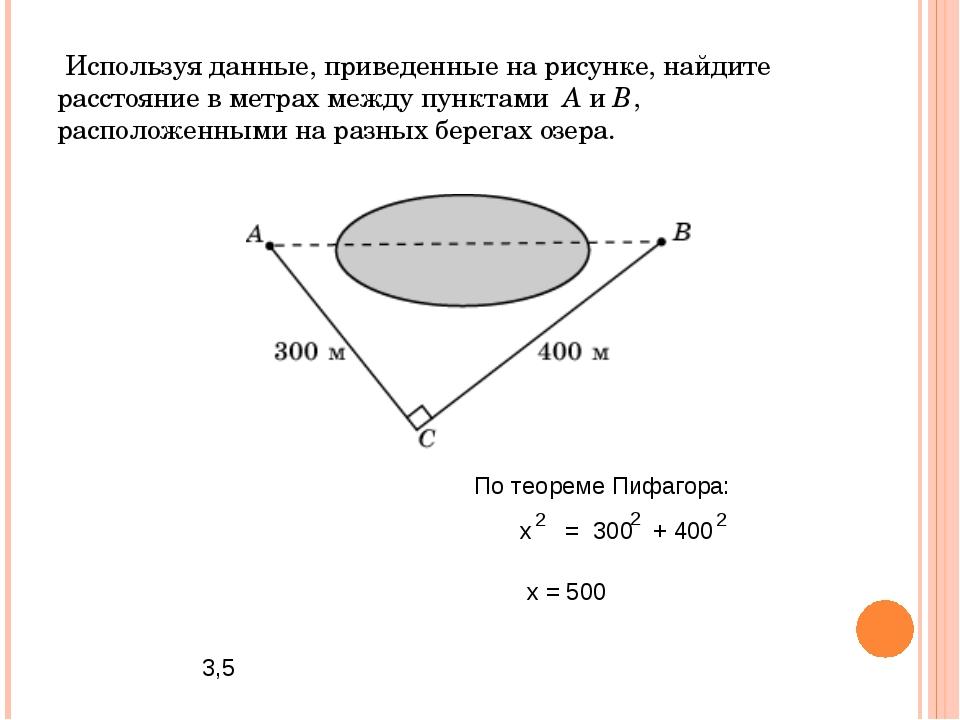 Используя данные, приведенные на рисунке, найдите расстояние в метрах между...