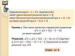 Ответ: a= 3.