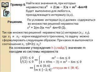Пример 6. Решение. На основании утверждения h (слайд7) значение m находим из
