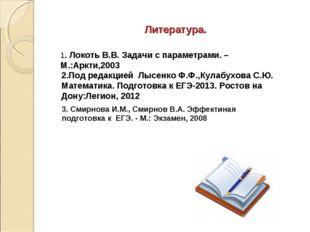 Литература. 1. Локоть В.В. Задачи с параметрами. –М.:Аркти,2003 3. Смирнова И