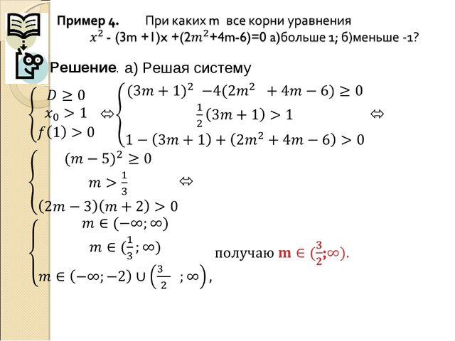 а) Решая систему Решение.