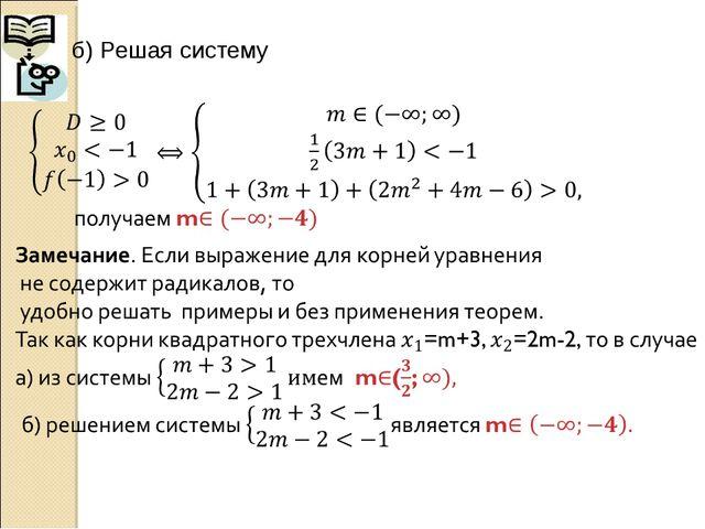 б) Решая систему