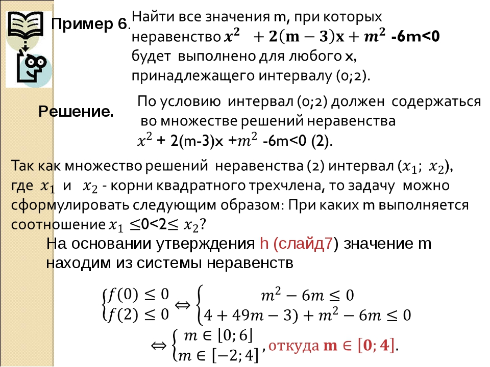 Пример 6. Решение. На основании утверждения h (слайд7) значение m находим из...