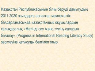 Қазақстан Республикасының білім беруді дамытудың 2011-2020 жылдарға арналған