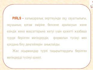 PIRLS - халықаралық зерттеуінде оқу сауаттылығы, оқушының қоғам өміріне белсе