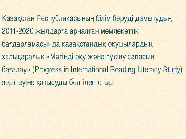 Қазақстан Республикасының білім беруді дамытудың 2011-2020 жылдарға арналған...