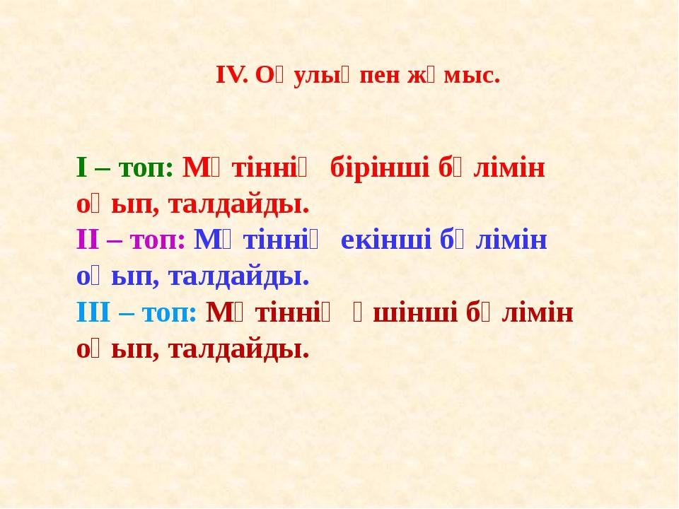 IV. Оқулықпен жұмыс. I – топ: Мәтіннің бірінші бөлімін оқып, талдайды. II – т...