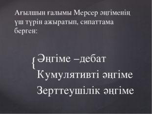 Ағылшын ғалымы Мерсер әңгіменің үш түрін ажыратып, сипаттама берген: Әңгіме –