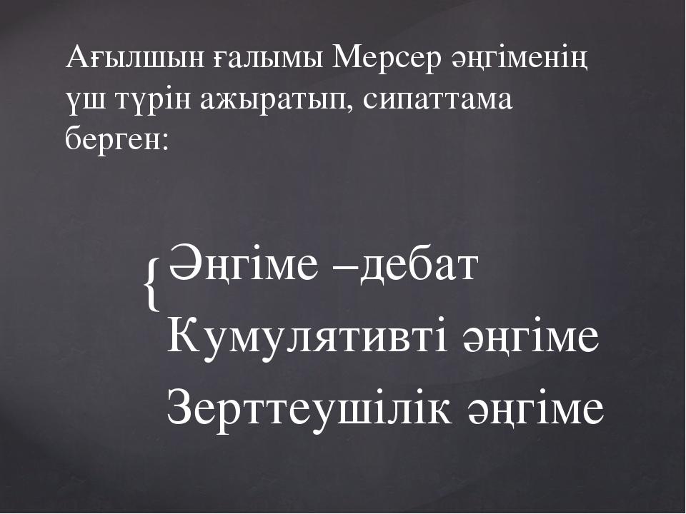 Ағылшын ғалымы Мерсер әңгіменің үш түрін ажыратып, сипаттама берген: Әңгіме –...