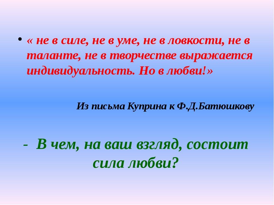« не в силе, не в уме, не в ловкости, не в таланте, не в творчестве выражает...
