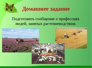 Домашнее задание Подготовить сообщение о профессиях людей, занятых растениево