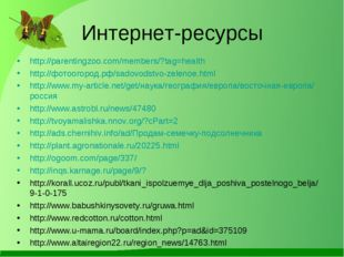 Интернет-ресурсы http://parentingzoo.com/members/?tag=health http://фотоогоро