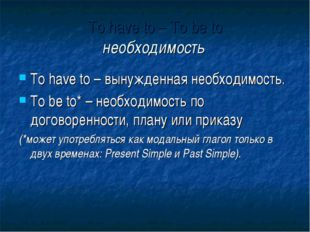 To have to – To be to необходимость To have to – вынужденная необходимость. T