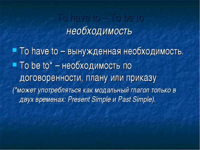 To have to – To be to необходимость To have to – вынужденная необходимость. T...