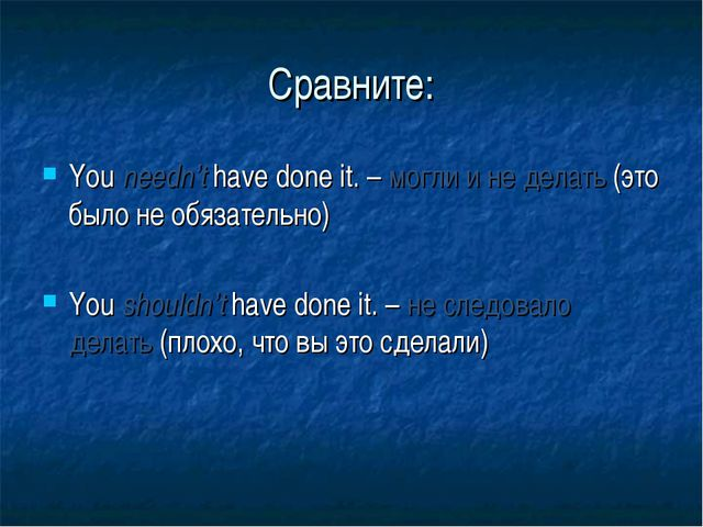 Сравните: You needn't have done it. – могли и не делать (это было не обязател...