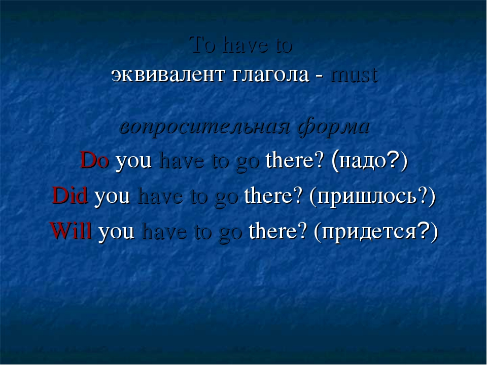 To have to эквивалент глагола - must вопросительная форма Do you have to go t...