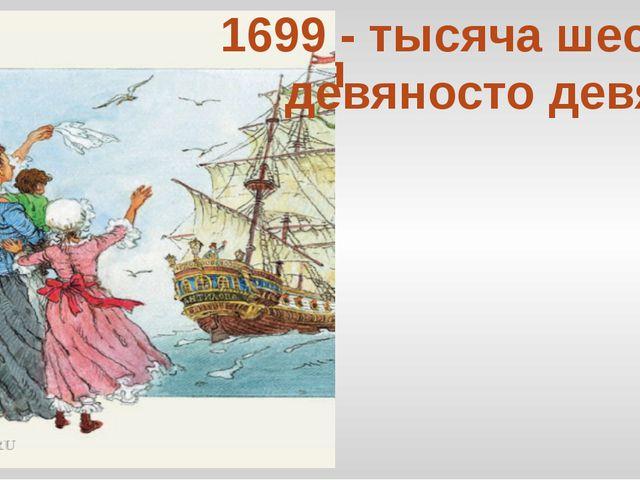 Страна Лилипутия 1699 - тысяча шестьсот девяносто девять