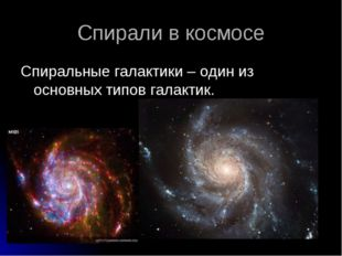 Спирали в космосе Спиральные галактики – один из основных типов галактик.